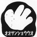 takanoFile0048.jpg